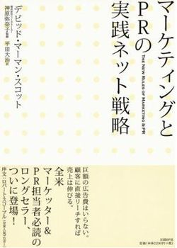 New_rules_japanese