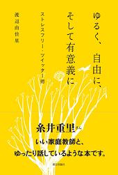 Yukari book